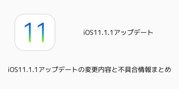【iPhone】iOS11.1.1アップデートの変更内容と不具合情報まとめ