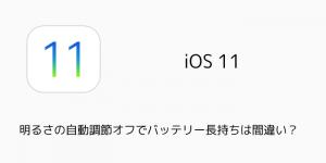 【iPhone&iPad】アプリセール情報 – 2017年11月25日版