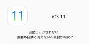 【iPhone 8】自動ロックされない、画面が自動で消えない不具合が相次ぐ