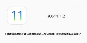 【iPhone X】iOS11.1.2で「急激な温度低下後に画面が反応しない問題」が何故改善したのか?