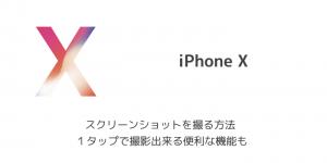 【iPhone X】電源を切る、電源をオフにする方法