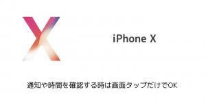 【iPhone X】通知や時間を確認する時は画面タップだけでOK