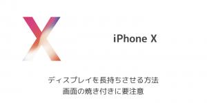 【iPhone X】ディスプレイを長持ちさせる方法 画面の焼き付きに要注意