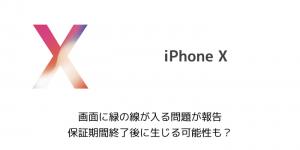 【iPhone】iOS11.1.1でバッテリーの減りが早い「バッテリードレイン」を訴える声が相次ぐ