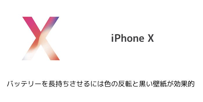 【iPhone X】バッテリーを長持ちさせるには色の反転と黒い壁紙が効果的