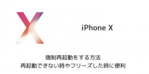【iPhone Ⅹ】強制再起動をする方法  再起動できない時やフリーズした時に便利