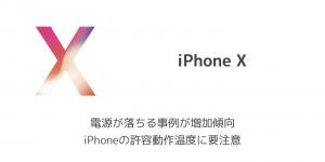 【iPhone X】ライトの点け方と明るさを明るく〜暗く調整する方法