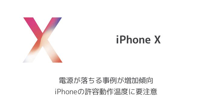【iPhone X】電源が落ちる事例が増加傾向 iPhoneの許容動作温度に要注意