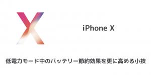 【iPhone&iPad】アプリセール情報 – 2017年11月30日版