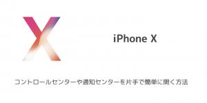 【iPhone X】顔認証「Face ID」のロックを最も早く解除する方法