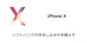 【iPhone】iOS11.1アップデートの変更内容と不具合情報まとめ