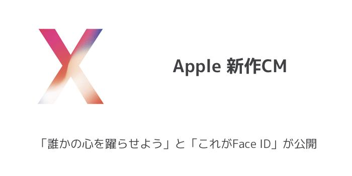 【Apple】新CM「誰かの心を躍らせよう」と「これがFace ID」が公開