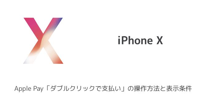 【iPhone X】Apple Pay「ダブルクリックで支払い」の操作方法と表示条件