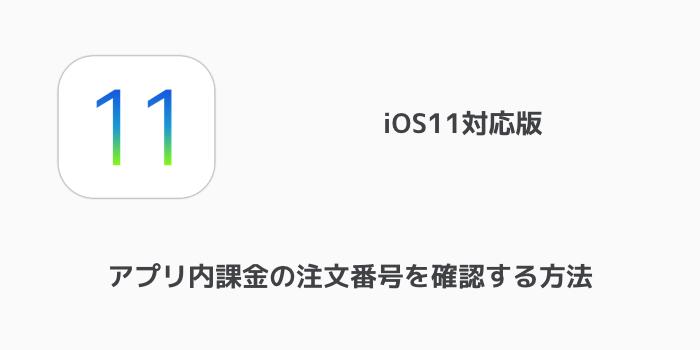【iPhone】アプリ内課金の注文番号を確認する方法 iOS11対応版