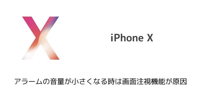 【iPhone X】アラームの音量が小さくなる時は画面注視認識機能が原因