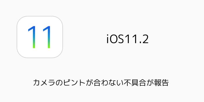 【iPhone】iOS11.2でカメラのピントが合わない不具合が報告