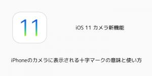 【iPhone&iPad】アプリセール情報 – 2017年12月20日版