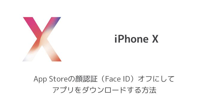 【iPhone X】App Storeの顔認証(Face ID)オフにしてアプリをダウンロードする方法