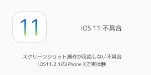 【iPhone】通話中の電話をMacやiPadに切り替える方法 iOS11.2新機能