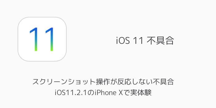 【iPhone】スクリーンショット操作が反応しない不具合 iOS11.2.1のiPhone Xで実体験