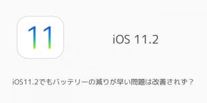 【iPhone】iOS11.2でもバッテリーの減りが早い問題は改善されず?