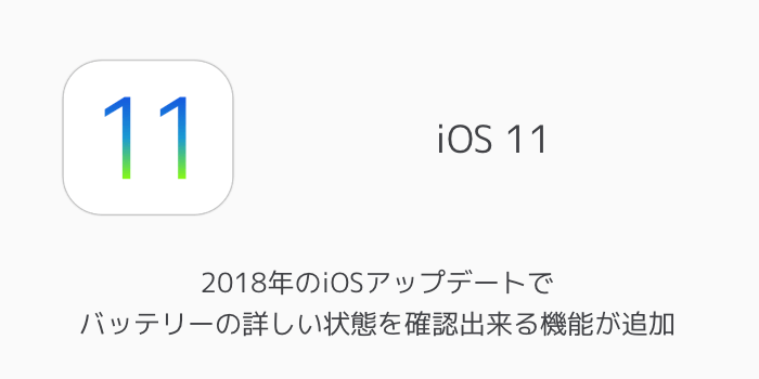 【iPhone】2018年のiOSアップデートでバッテリーの詳しい状態を確認出来る機能が追加