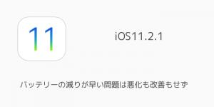 【iPhone&iPad】アプリセール情報 – 2017年12月22日版