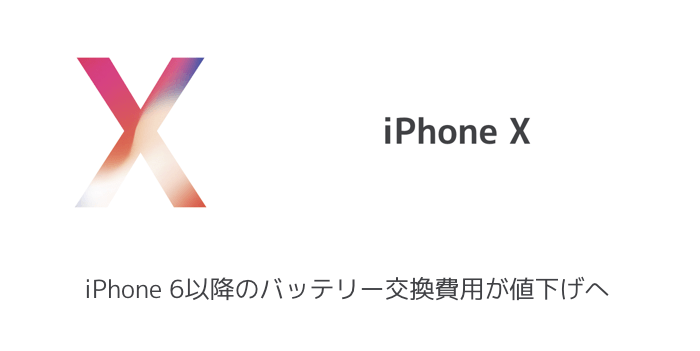 【iPhone】iPhone 6以降のバッテリー交換費用が値下げへ