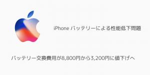 【iPhone】バッテリー交換費用が8,800円から3,200円に値下げへ