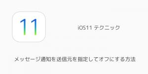 【iPhone】App Storeの購入履歴に保留が表示される原因と対処方法
