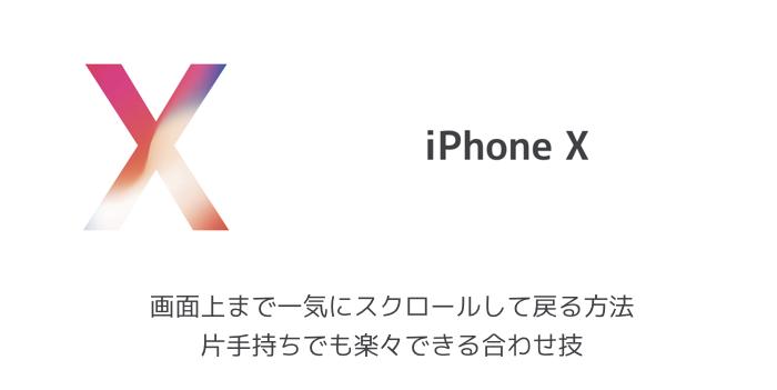 【iPhone X】画面上まで一気にスクロールして戻る方法 片手持ちでも楽々できる合わせ技