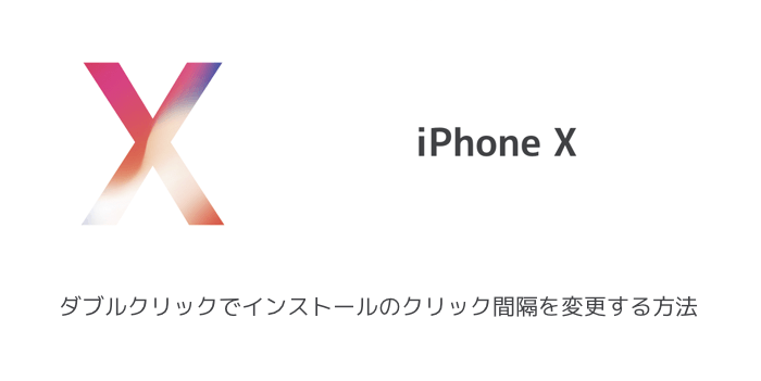 【iPhone X】ダブルクリックでインストールのクリック間隔を変更する方法