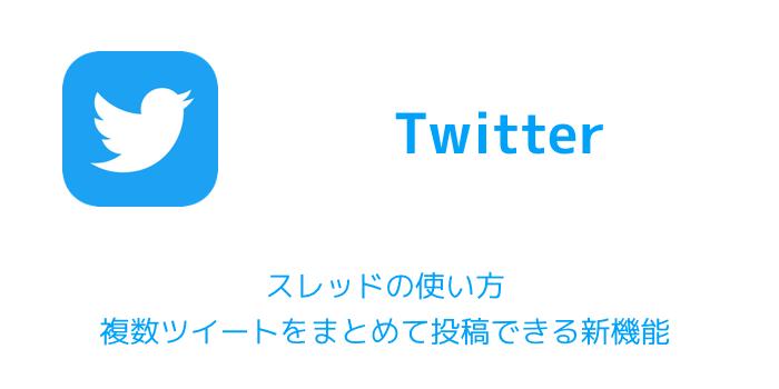 【Twitter】スレッドの使い方 複数ツイートをまとめて投稿できる新機能