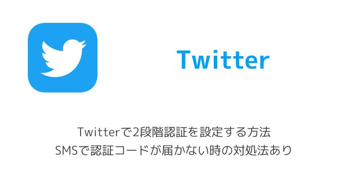 【最新版】Twitterで2段階認証を設定する方法 SMSで認証コードが届かない時の対処法あり