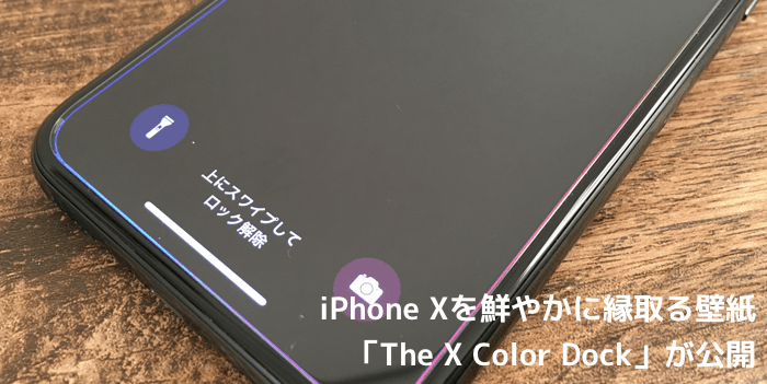 The X Color Dock_20180119 (1)