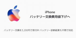 【iPhone】バッテリー交換を3,200円で受付中 バッテリー診断結果も不問で対応
