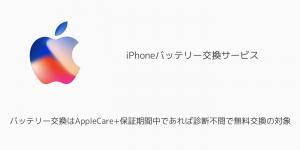 【iPhone】バッテリー交換はAppleCare+保証期間中であれば診断不問で無料交換の対象