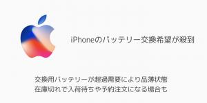 【iPhone&iPad】アプリセール情報 – 2018年1月7日版