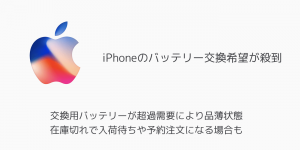 【iPhone】Apple Store以外でバッテリー交換が出来る正規サービスプロバイダを探す方法