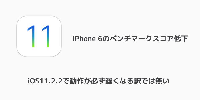 【iPhone】iOS11.2.2で動作が必ず遅くなる訳では無い