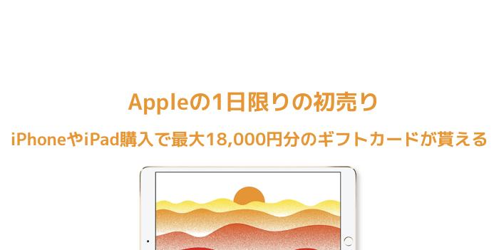 【Apple初売り】iPhoneやiPad購入で最大18,000円分のギフトカードが貰える