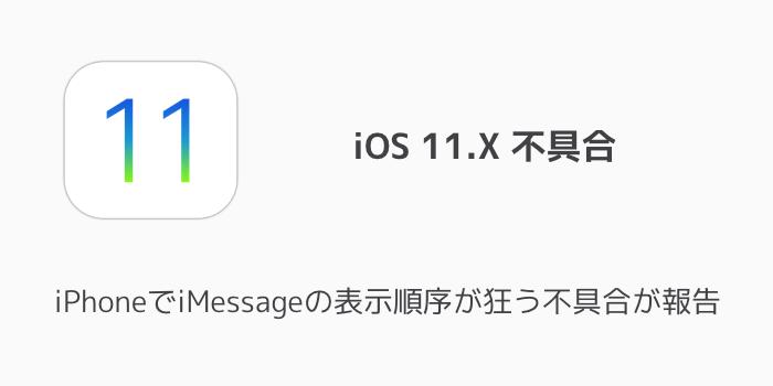 【iOS11】iPhoneでiMessageの表示順序が狂う不具合が報告