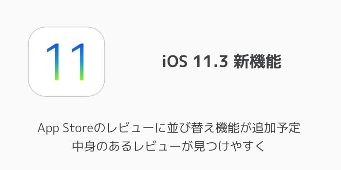 【iOS 11.3】App Storeのレビューに並び替え機能が追加予定 中身のあるレビューが見つけやすく