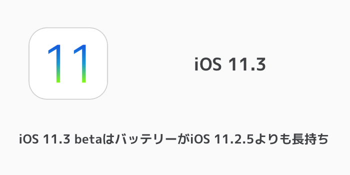 【iPhone】iOS 11.3 betaはバッテリーがiOS 11.2.5よりも長持ち
