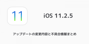 【iOS11.2.5】アップデートの変更内容と不具合情報まとめ