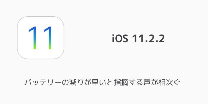 【iOS11.2.2】バッテリーの減りが早いと指摘する声が相次ぐ