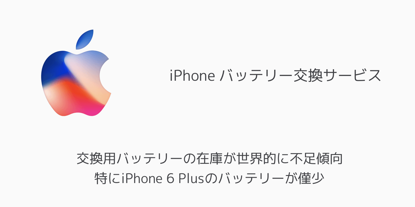 iphone_battery_20180112 (1)