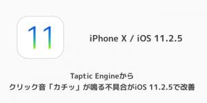 【iOS 11.3】新機能「バッテリー状態の確認機能」や「アニ文字の新キャラクター」などが発表