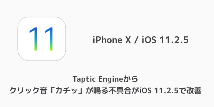 【iOS11.2.5】iPhone XでTaptic Engineからクリック音が鳴る不具合が改善