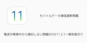 【iPhone&iPad】アプリセール情報 – 2018年1月6日版